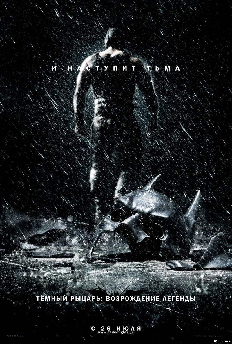 «Бэтмен Возвращение Темного Рыцаря Часть 1 Смотреть» — 2004